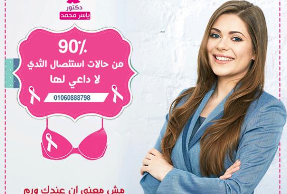 اعراض-سرطان-الثدي